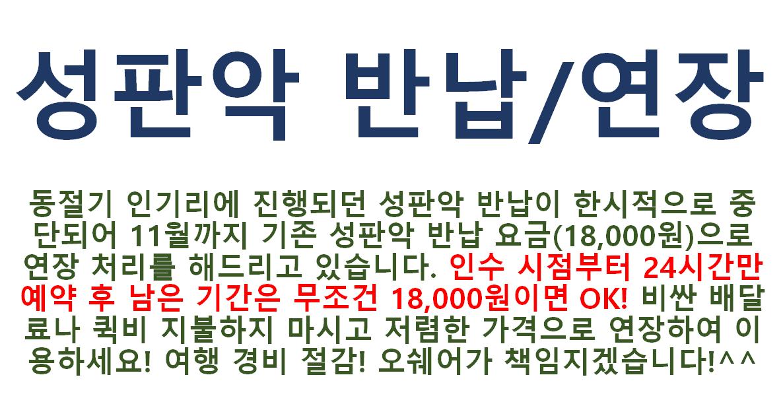 성판악 반납/연장